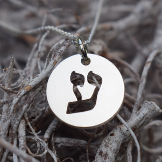 Sterling Silver Hebrew Letter Disc Pendant