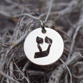 Sterling Silver Hebrew Letter Disc Pendant